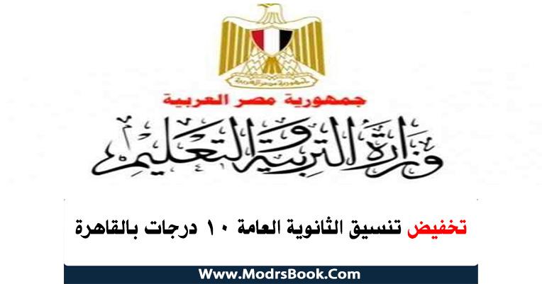 تخفيض تنسيق الثانوية العامة 10 درجات بالقاهرة