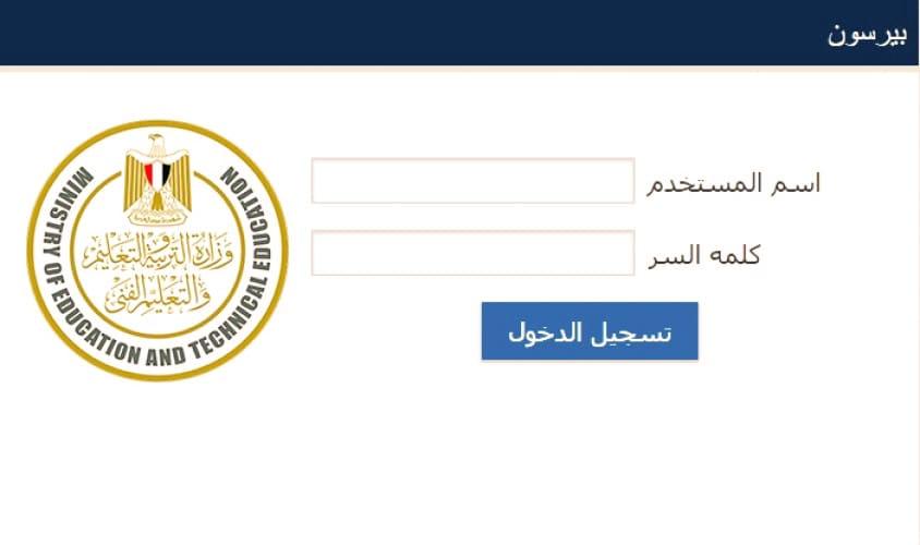 رابط شغال للتسجيل في منصة الامتحان assessment.ekb.eg لإداء أمتحان التاريخ الصف الأول الثانوي