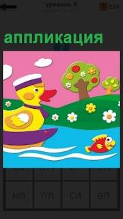 Изображение аппликации, где желтый утенок плывет по воде, вдоль живописного берега