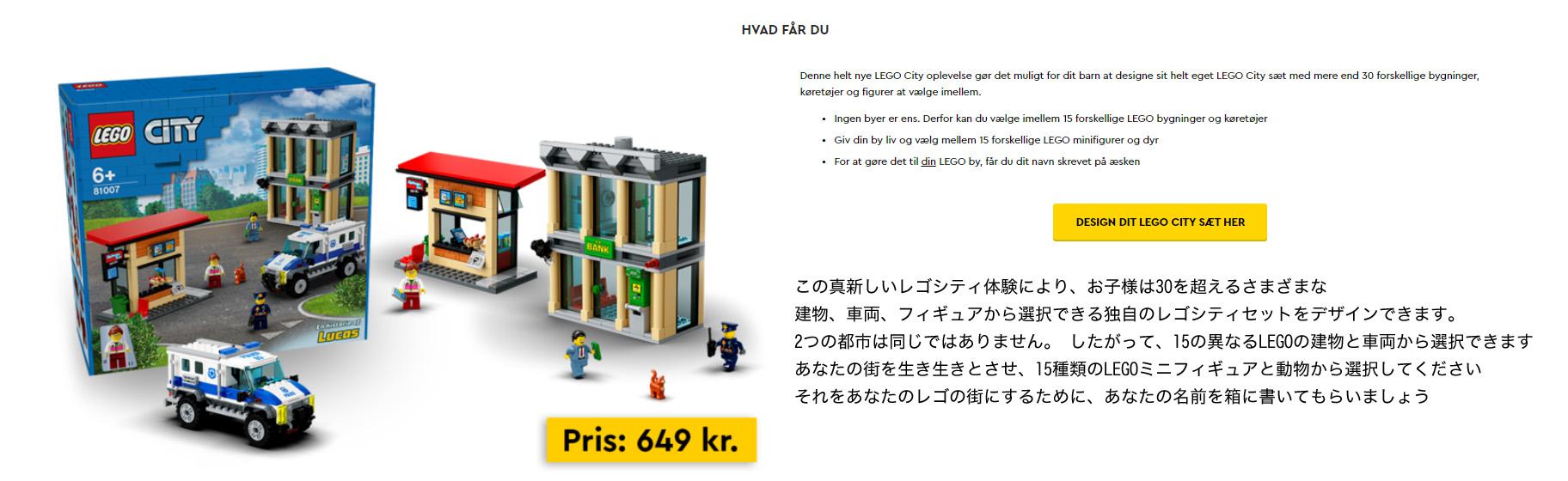 自分だけのレゴシティセットを作れる?レゴラボで試験プロジェクト運用中