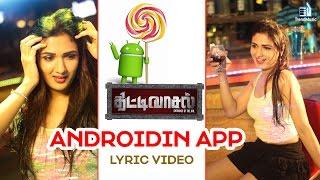 Thittivasal – Androidin App Lyric Video Song | Nassar, Mahendran | Harish Sathish
