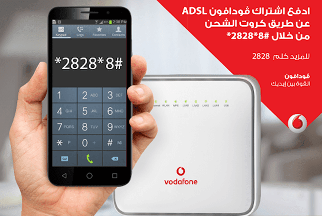 أدفع فاتورة الإنترنت ال ADSL لشبكة فودافون بكروت الشحن