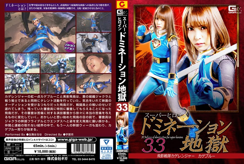 GHKP-65 Superheroine Domination Hell 33 -Saint Ninja Power Kage Ranger -Kage Blue