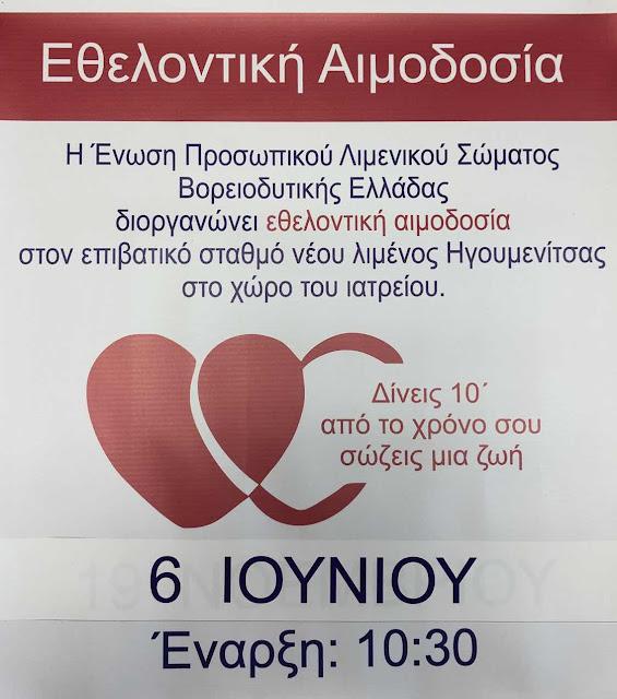 Ηγουμενίτσα: Εθελοντική αιμοδοσία από την Ε.Π.Λ.Σ.ΒΔ.Ε.