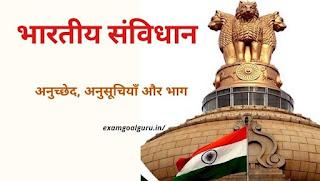 current indian constitution articles