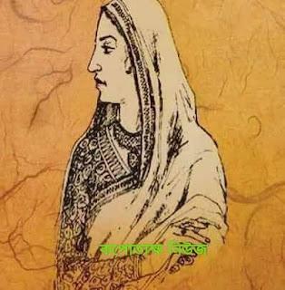 ভারতীয় উপমহাদেশের প্রথম মহিলা নবাব ফয়জুন্নেছা চৌধুরানীর ১১৭ তম মৃৃত্যু বার্ষিকীতে বিনম্র শ্রদ্ধা