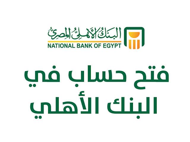 فتح حساب في البنك الأهلي