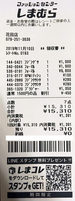 しまむら 花田店 2019/11/10 のレシート