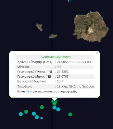 Σεισμός 4,3 Ρίχτερ στη Νίσυρο
