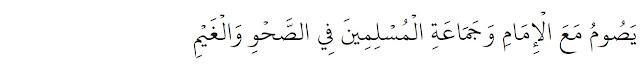 Berpuasalah bersama pemimpin kalian dan bersama kaum muslimin lainnya (di negeri kalian) baik ketika melihat hilal dalam keadaan cuaca cerah atau mendung