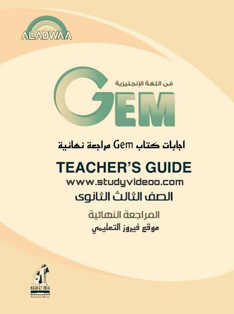 تحميل اجابات كتاب جيم GEM مراجعة نهائية في اللغة الانجليزية للصف الثالث الثانوى 2021