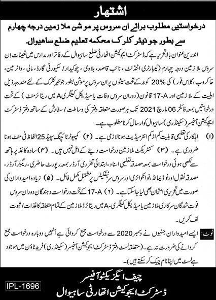 Education Department Job 2021 For Junior Clerk in Sahiwal