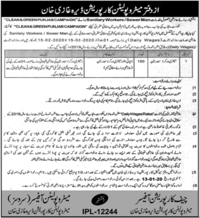 Jobs in Metropolitan Corporation D.G Khan  2020