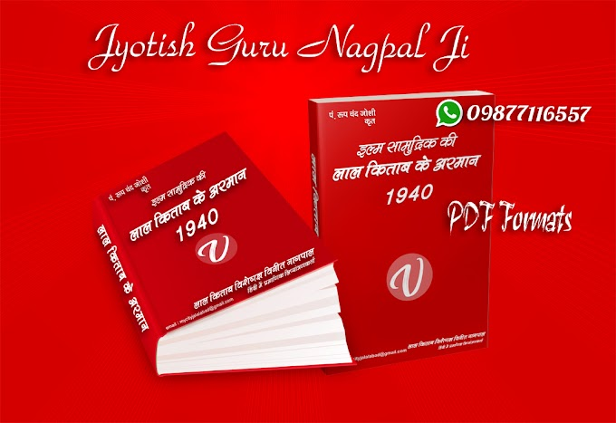 Lal Kitab 1940 PDF in Hindi