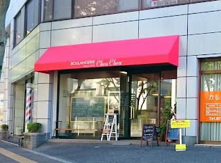 BOULANGERIE ChouChou(ブランジュリー シュシュ)(富田林市)外観