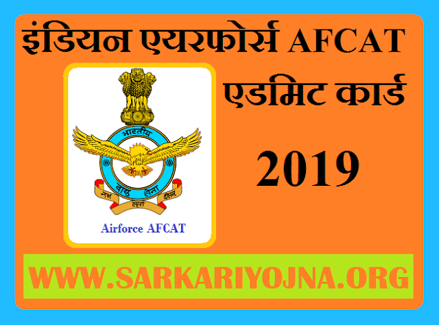afcat 2019,afcat admit card,afcat admit card 2019,airforce afcat