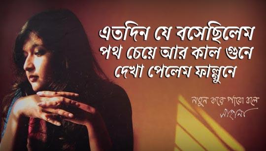 Etodin Je Boshe Chilem Lyrics Rabindra Sangeet