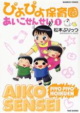 Piyo Piyo Hoikuen Aiko Sensei Manga