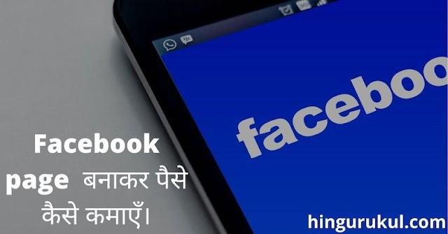 Facebook पेज से पैसे कैसे कमाएँ ? पूरी जानकारी