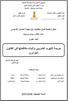 مذكرة ماستر: جريمة التهرب الضريبي وآليات مكافحتها في القانون الجزائري PDF