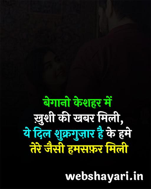 hindi urdu shayari photo download love wallpaper