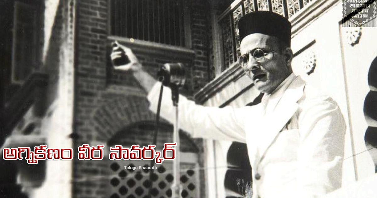 వీర సావర్కర్