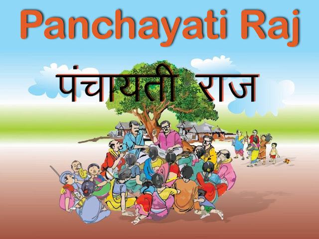 Panchayati Raj | पंचायती राज | In Hindi.