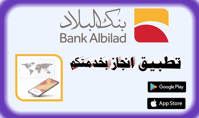 Download Injaz's international money transfer services application in Saudi Arabia