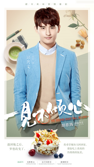 Zhang Yuan The Second Sight Fall in Love c-drama