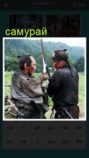 два самурая с мечами дерутся между собой 667 слов 11 уровень