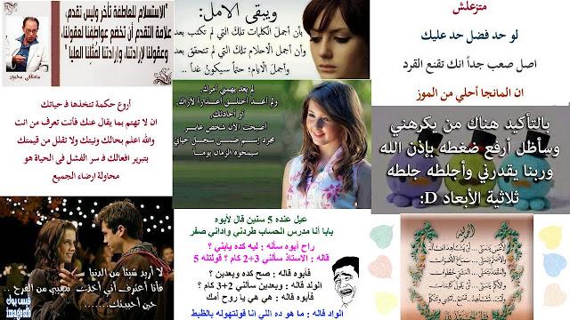 منشورات فيس بوك متنوعة روعة صوره مكتوب عليها كلام للمشاركة على كافة مواقع السوشيال ميديا - Social Media