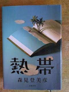 『熱帯』森美登美彦著 & 『魔力の胎動』東野圭吾著