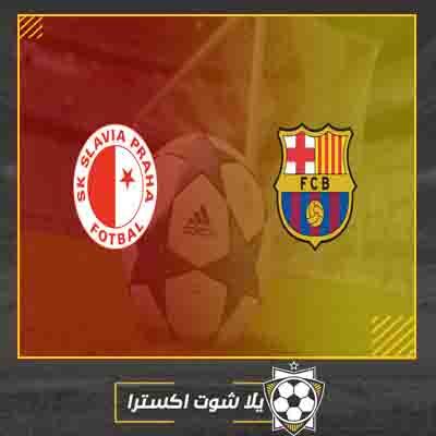 بث مباشر مباراة برشلونة وسلافيا براغ اليوم
