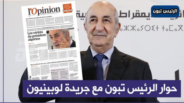 الرئيس تبون يجري حوارا مع جريدة لوبينيون الفرنسية