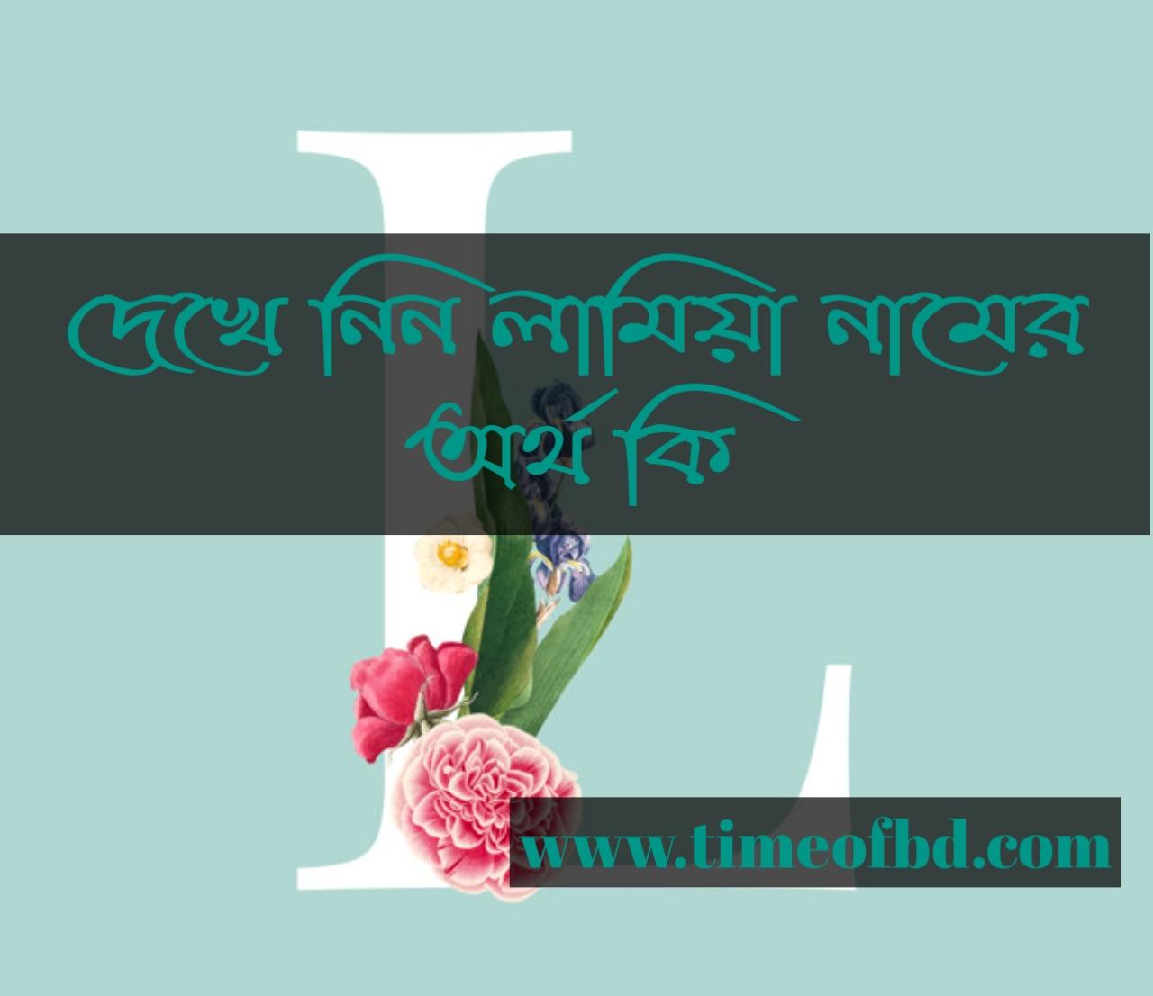 Lamiya name meaning in Bengali, লামিয়া নামের অর্থ কি, লামিয়া নামের বাংলা অর্থ কি, লামিয়া নামের ইসলামিক অর্থ কি,