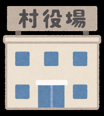 村役場のイラスト