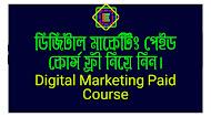 Digital Marketing Course সম্পূর্ণ ফ্রী নিয়ে নিন এখনি।