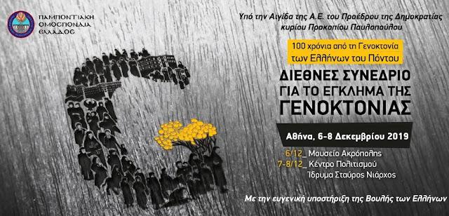 Πραγματοποίηση Διεθνούς Συνεδρίου για το Έγκλημα της Γενοκτονίας, στην Αθήνα