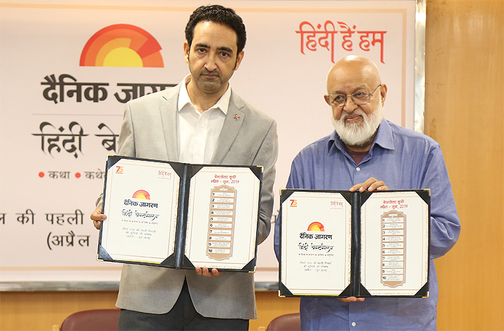 Jagran Bestseller : अप्रैल–जून 2019 की हिंदी बेस्टसेलर सूची