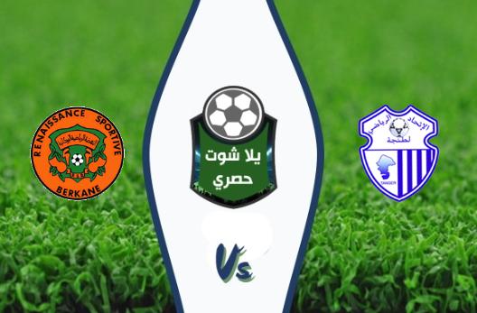 مشاهدة مباراة اتحاد طنجة ونهضة بركان بث مباشر اليوم الأحد 21/04/2019 الدوري المغربي