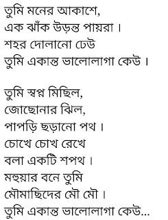 Ek Jhak Payra Lyrics Habib Wahid