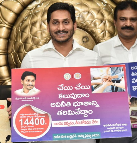 ap-anti-corruption-call-centre-helpline-number
