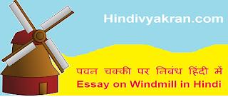 पवन चक्की पर निबंध Essay on Windmill in Hindi
