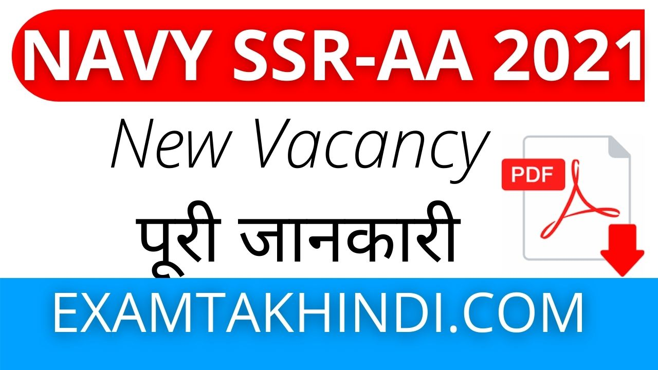 Indian Navy SSR/ AA Recruitment 2021