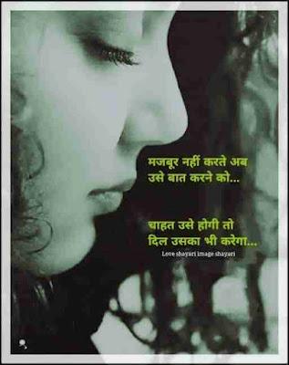 Heart touching romantic shayari in hindi image.