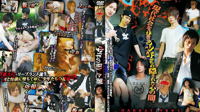 Acceed – NARRATIVE1 少年の犯した罪 (Juvenile Crime)ACD96
