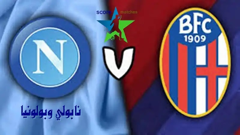 تشكيلة نابولي ضد بولونيا 07 / 03 / 2021 في الدوري الايطالي