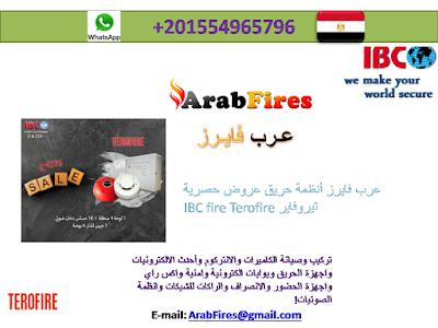 عرب فايرز أنظمة حريق عروض حصرية تيروفاير IBC fire Terofire