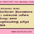 BREAKING NEWS  கொரோனா நிவாரணமாக 13 வகையான மளிகை பொருட்களை வழங்கவுள்ளது தமிழக அரசு
