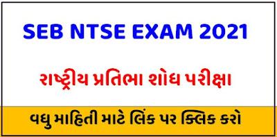 NTSE Gujarat 2021- 22 Application Form   Notification   Exam Date   www.sebexam.org